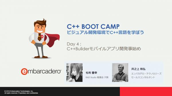 C++ BOOT CAMP / ビジュアル開発環境でC++言語を学ぼう ◆ DAY4: C++BUILDERモバイルアプリ開発事始め [JAPAN]