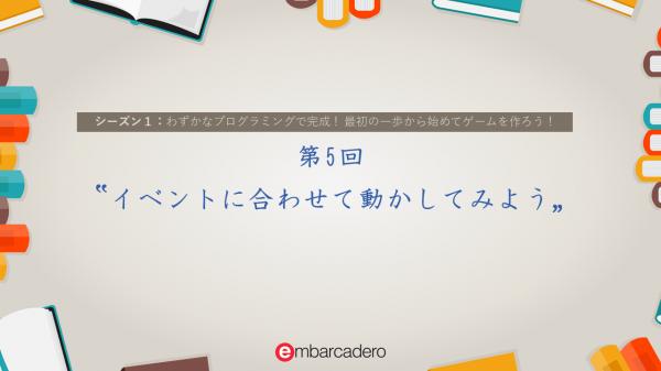 "【Delphi / C++Builder Starter チュートリアルシリーズ】 第5回 ""イベントに合わせて動かしてみよう"" [JAPAN]"