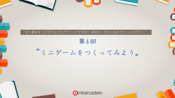 """【Delphi / C++Builder Starter チュートリアルシリーズ】 第6回 """"ミニゲームを作ってみよう"""" [JAPAN]"""