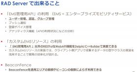 第33回デベロッパーキャンプ 【T5】RAD Server活用ショーケース: IoTを活用してデータを集積 [JAPAN]