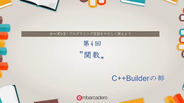 "【C++Builder Starter チュートリアルシリーズ】 シーズン2 第4回 ""関数"" [JAPAN]"