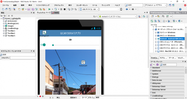 RAD Studioで始めるマルチデバイス・クロスプラットフォーム開発ワークショップ - ハンズオンセッション [JAPAN]
