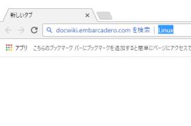 ブラウザのアドレスバーから DocWiki の 10.2 Tokyo のコンテンツを検索する設定を作成する [Japan]