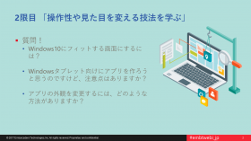 【Delphi / C++Builder】Starter無償提供1周年記念!アプリケーション開発の基礎が学べるWebセミナー(2限目)[JAPAN]