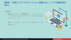 【Delphi / C++Builder】Starter無償提供1周年記念!アプリケーション開発の基礎が学べるWebセミナー(3限目)[JAPAN]