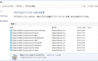 Enterprise Connectorsのインストール済みコンポーネントのバージョン一覧を得る