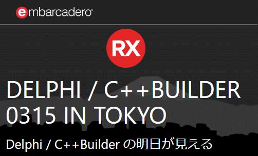 【3月15日】 DELPHI / C++BUILDER 0315 IN TOKYO [JAPAN]