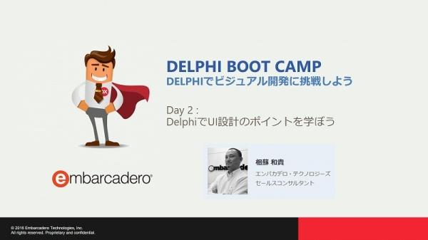 DELPHI BOOT CAMP / DELPHIでビジュアル開発に挑戦しよう ◆ DAY2: DelphiでUI設計のポイントを学ぼう [JAPAN]