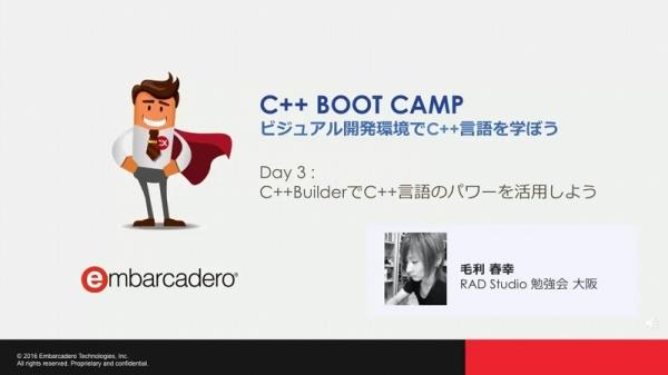 C++ BOOT CAMP / ビジュアル開発環境でC++言語を学ぼう ◆ DAY3: C++BuilderでC++言語のパワーを活用しよう [JAPAN]