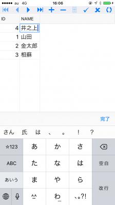 軽量の、だがしかし高性能なデータベース InterBase / IBLite を iOS / Android で利用する[JAPAN]