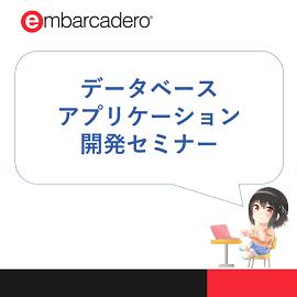 【告知】データベースアプリケーション開発セミナー (5月30日開催)[JAPAN]