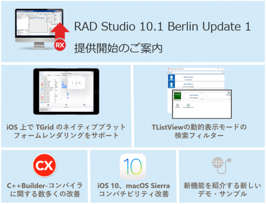 RAD Studio Berlin 10.1 Update 1 提供開始![JAPAN]