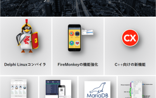 新バージョン RAD Studio / Delphi / C++Builder 10.2 Tokyo  リリース! [JAPAN]