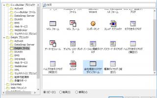 【Delphi / C++Builder】 プロジェクトとフォームのテンプレートを作ってみよう [JAPAN]