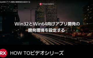 Win32とWin64向けアプリケーション開発環境を設定する [JAPAN]
