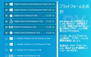 クロスプラットフォーム開発環境 RAD Studio / Delphi / C++Builder のインストール (無料体験版のインストール)[JAPAN]