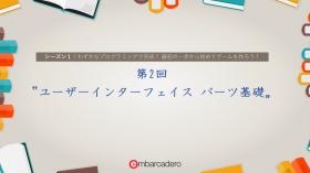 "【Delphi / C++Builder Starter チュートリアルシリーズ】 第2回 ""ユーザーインターフェイス パーツ基礎"" [JAPAN]"