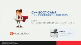 C++ Boot Camp / ビジュアル開発環境でC++言語を学ぼう ◆ Day1: C++Builderで作るはじめてのアプリケーション [Japan]
