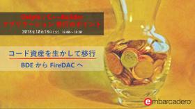 Delphi / C++Builder アプリケーション 移行のポイント:コード資産を生かして移行 「BDE から FireDAC へ」 [JAPAN]