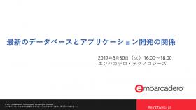 【セミナーサマリ】データベースアプリケーション開発セミナー (5月30日)・最新のデータベースとアプリケーション開発の関係 [JAPAN]