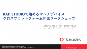 RAD Studioで始めるマルチデバイス・クロスプラットフォーム開発ワークショップ[JAPAN]