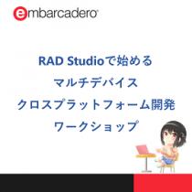 【告知】モバイルアプリ・クロスプラットフォーム開発 ワークショップ開催 (3月28日) [JAPAN]