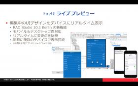 FireUI ライブ プレビュー [Japan]