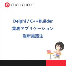 【告知】Delphi / C++ Builder 業務アプリケーション 刷新実践法(4月14日)