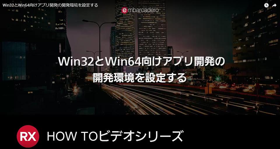 Win32とWin64向けアプリケーション開発環境を設定する [JAPAN]統合開発環境 Delphi / C++Builder / RAD Studio で Win32とWin64向けアプリケーション開発環境を設定する