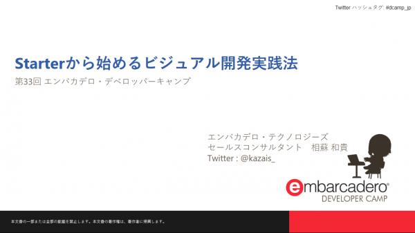 第33回 エンバカデロ・デベロッパーキャンプ・イン東京 B1 & 大阪 T1 サマリー [JAPAN]