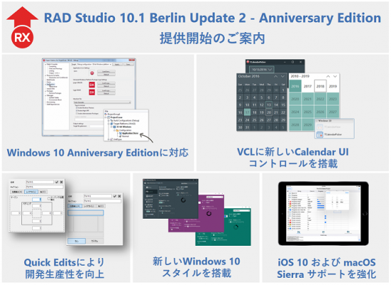 RAD Studio 10.1 Berlin Update2 - Anniversary Edition 提供開始![JAPAN]