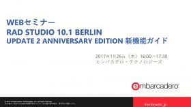 RAD Studio 10.1 Berlin Update 2 Anniversary Edition 新機能ガイド : Webセミナーサマリー[JAPAN]