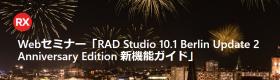 Webセミナー 「RAD Studio 10.1 Berlin Update 2 Anniversary Edition 新機能ガイド」開催 [JAPAN]