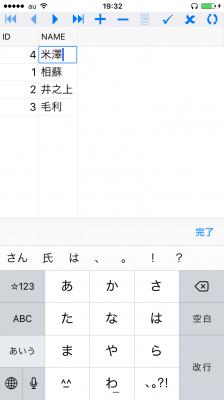 Delphiを使ってかんたんにSQLite接続のスマホアプリ作り [JAPAN]