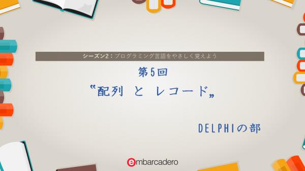 """【DELPHI STARTER チュートリアルシリーズ】 シーズン2 第5回 """"配列 と レコード"""" [JAPAN]"""