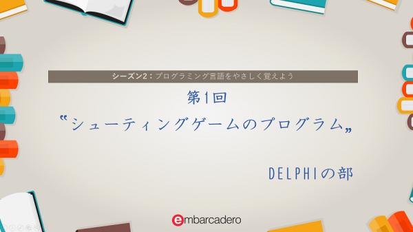 "【DELPHI STARTER チュートリアルシリーズ】  シーズン2 第1回 ""シューティングゲームのプログラム"" [JAPAN]"