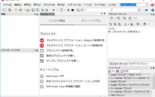 Starter Edition ユーザーのための Delphi / C++Builder 10.2 Tokyo Starter Edition (無償!) 入手ガイド [JAPAN]