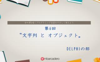 "【DELPHI STARTER チュートリアルシリーズ】 シーズン2 第6回 ""文字列 と オブジェクト"" [JAPAN]"
