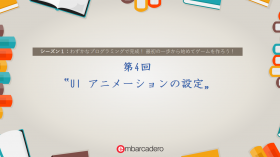 "【Delphi / C++Builder Starter チュートリアルシリーズ】 第4回 ""UI アニメーションの設定"" [JAPAN]"