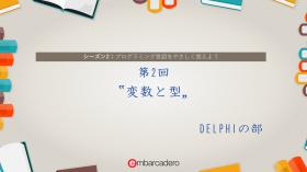 "【DELPHI STARTER チュートリアルシリーズ】 シーズン2 第2回 ""変数と型"" [JAPAN]"