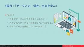 【Delphi / C++Builder】Starter無償提供1周年記念!アプリケーション開発の基礎が学べるWebセミナー(1限目)[JAPAN]