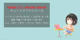 【シーズン2】 無料Webセミナー 「プログラミング言語をやさしく覚えよう!」 [JAPAN]