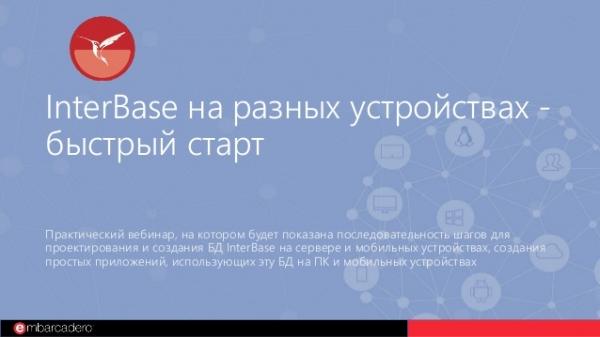По следам вебинаров Embarcadero на русском языке в конце марта.