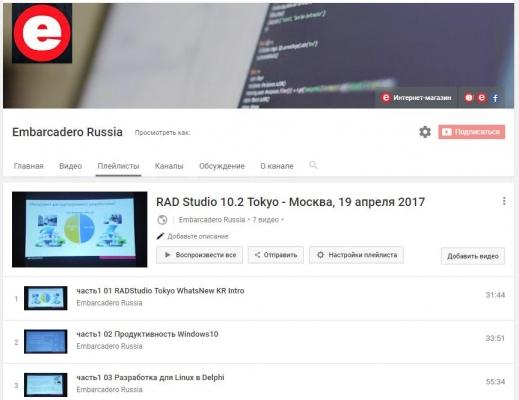 Доступно видео докладов на семинаре по RAD Studio в Москве