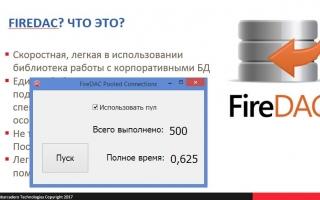Подробный ответ на прямой вопрос - как FireDAC работает в многопоточных приложениях