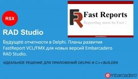 """Состоялся вебинар """"Будущее отчетности в Delphi. Планы развития FastReport VCL/FMX для новых версий Embarcadero RAD Studio"""""""