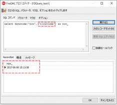 FireDAC SQLite で日本時間を取得する場合[JAPAN]