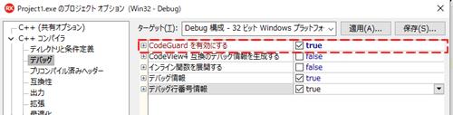 CodeGuardでRTLを使う場合[JAPAN]