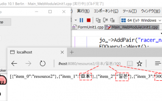C++BuilderでRESTfulなWebBrokerを構築する[JAPAN]