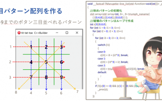 "【C++Builder Starter チュートリアルシリーズ】シーズン2 第9回 ""作ってみよう"" [JAPAN]"